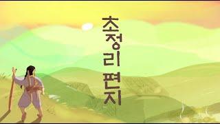 [초정리 편지] 수행평…