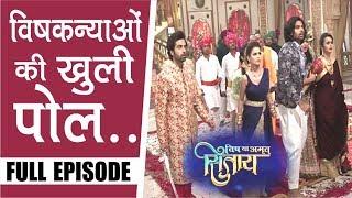 """Vish Ya Amrit: Sitara"" Serial 19th March 2019 Upcoming Twist Today Full Episode On Location Shoot"