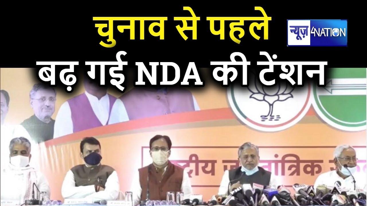 Bihar Vidhan Parishad Election 2021 ने बढ़ाई एनडीए की टेंशन | News4Nation