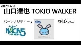 20171112 山口達也TOKIO WALKER.