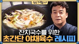'야채 육수'로 만드는 초간단 잔치국수! 집밥 백선생 7화