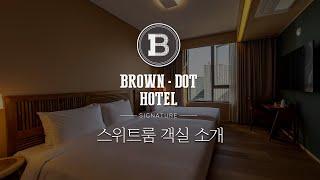 브라운도트호텔 해운대 시그니처 스위트룸 소개! #Sho…