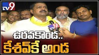 Payyavula Keshav thanks people for victory in Uravakonda - TV9 thumbnail