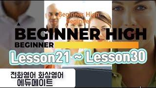 (Lesson21- Lesson30) Beginer H…
