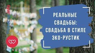 Уютная свадьба в стиле эко-рустик
