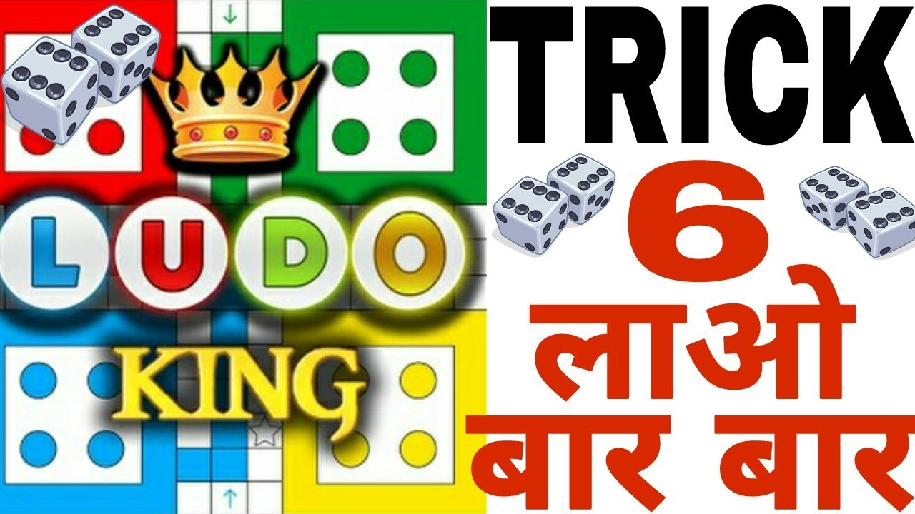 GET 6 AGAIN & AGAIN IN LUDO KING||TRICK TO WIN IN LUDO KING