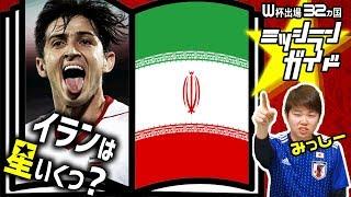 【ロシアW杯】イラン代表を格付け!【32カ国ミッシランガイド 8/32】