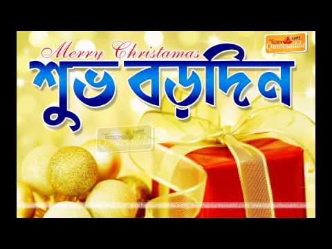 Christmas Greetings In Bengali Language | Naveengfx.com