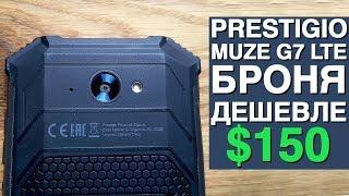 Смартфон Prestigio Muze G7 LTE. Что нужно знать перед покупкой?