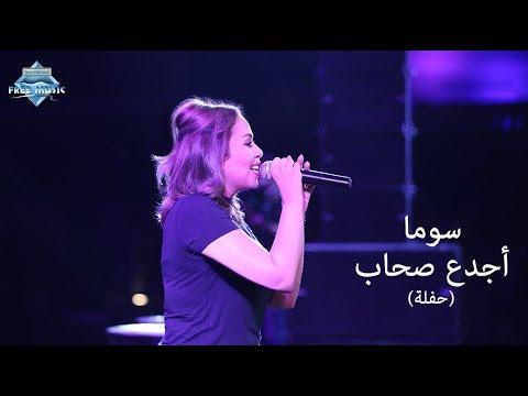 Soma - Agdaa Sohab (Madinaty Concert)   (سوما - أجدع صحاب (حفلة مدينتى