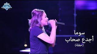 سوما - أجدع صحاب (حفلة مدينتى) 2018 Soma - Agdaa Sohab (Madinaty Co...