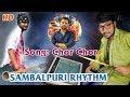 CHOR CHOR (Umakant Barik) Sambalpuri Rhythm Video by Sushant Ku Patra
