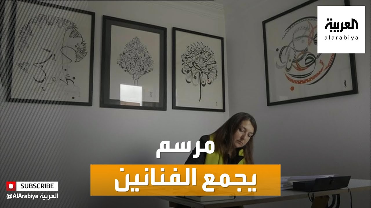 صباح العربية | مرسم في قلب القاهرة يحتضن الفنانين وإبداعاتهم  - 10:58-2021 / 3 / 7