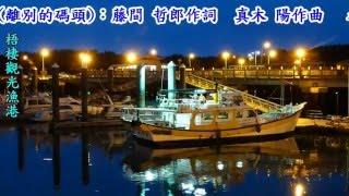 別れの波止場(離別的碼頭).....台語版:離別之夜(文夏)....... 作詞:藤...