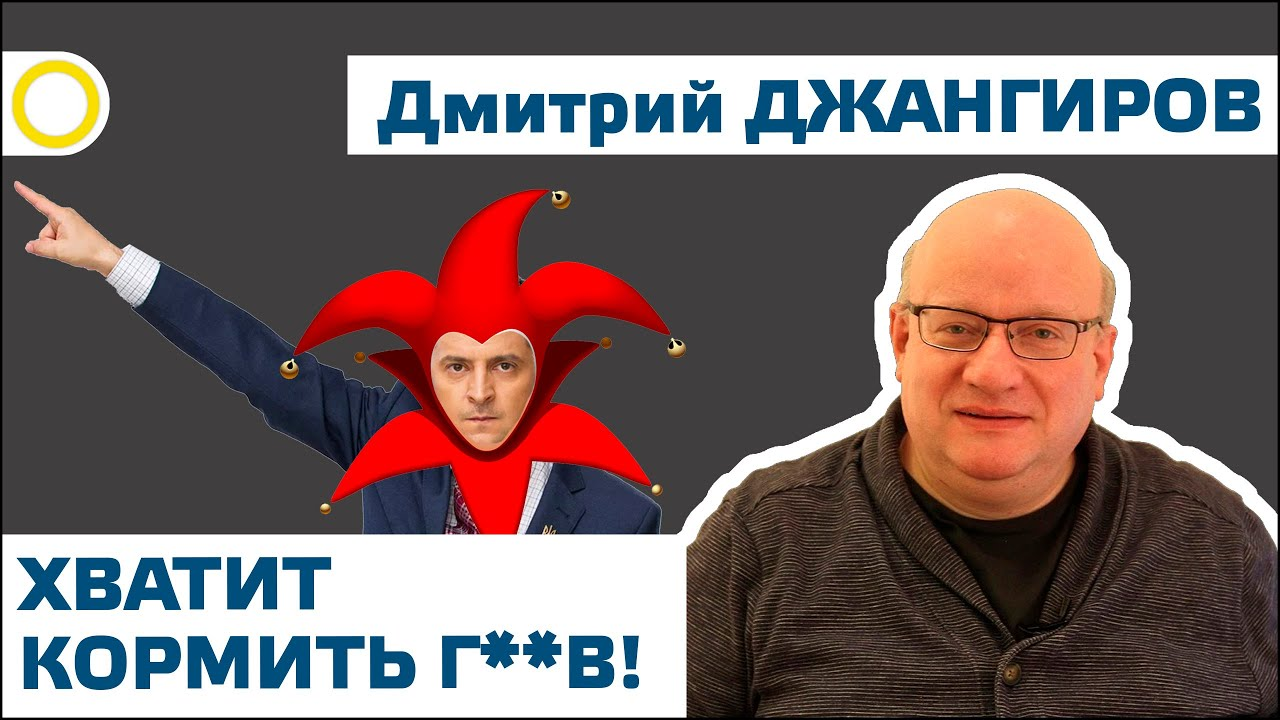 Дмитрий Джангиров: Хватит кормить геев!