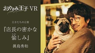 「おやすみ王子」http://www4.nhk.or.jp/P4208/ 「おやすみ王子VR 3rd」...