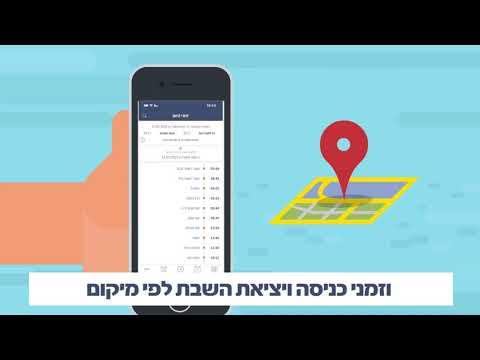 Hebrew Calendar Jewish Calendar Aplikacije Na Google Play U