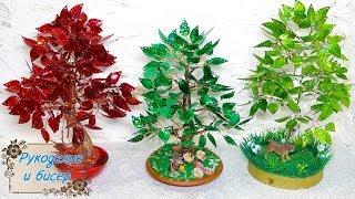 Мастер-Класс. Дерево счастья из пайеток листиков и бисера. Простой способ для начинающих.