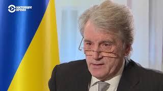 Виктор Ющенко: в России может быть водочный майдан, но не Майдан достоинства