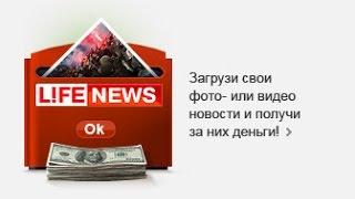 Заработать на андройд(LIFEnews)