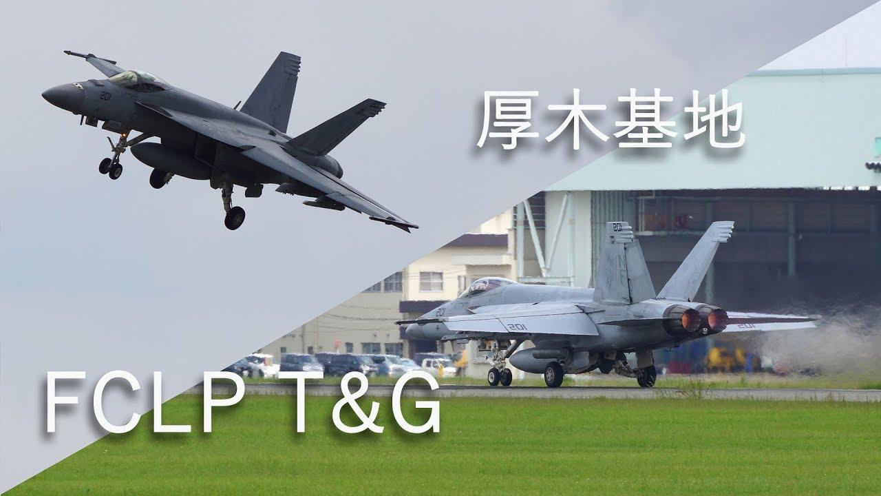 厚木基地 NAF Atsugi FCLP 陸上...