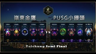 【2019六都】【台中四強】PUSG小饅頭 vs 嶺東金鷹 GAME3