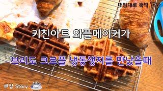 [쿠킹 Story] 크로플, 크로와상 만들기_키친아트 …