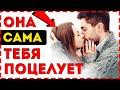 КАК ПОЦЕЛОВАТЬ ДЕВУШКУ 7 Простых Шагов Для Поцелуя 18 mp3