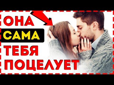 КАК ПОЦЕЛОВАТЬ ДЕВУШКУ? 7 Простых Шагов Для Поцелуя! 18+