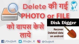 How to Recover Deleted Photos From Android Device | Android photo recovery software | Gujju IT