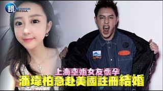 最近潘瑋柏被教授爸爸驚爆婚訊,對象直指最新緋聞對象上海東方航空空姐L...