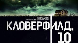 Кловерфилд 10 '2016' - Русский Трейлер Смотреть Онлайн
