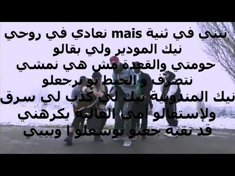 Klay ft Sanfara - paroles - E7tilel | إحتلال  ( lyrics كلمات )