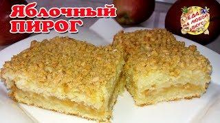 Пирог с Яблоками – съедается, чуточку успев остыть. Просто тает во рту!