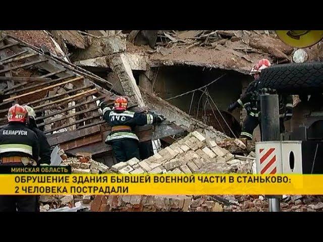 Обрушение здания в Станьково: два человека пострадали