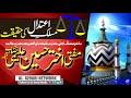 Mufti Akhtar Hussain Alimi Sahab Qibla |BY| Maslake Aytdal Ki Haqiqat | HuzoorTajushsharia Ka Faizan