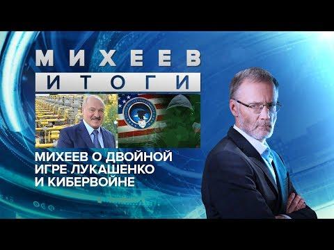 Михеев о двойной игре Лукашенко и кибервойне
