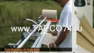 Кровельный листогиб Tapco - использование накатных роликов для фигурной гибки