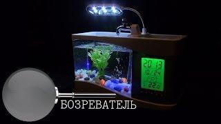 № 2 | Настольный, Usb аквариум с органайзером | AliExpress | Обзор