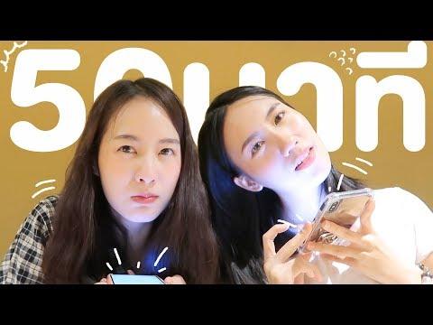 เมอาพิมฐา 50 นาที  | MayyR x Pimtha - วันที่ 14 Mar 2019