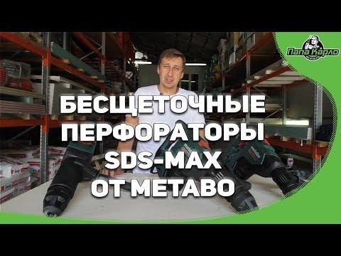 Новые бесщеточные перфораторы SDS-MAX от METABO