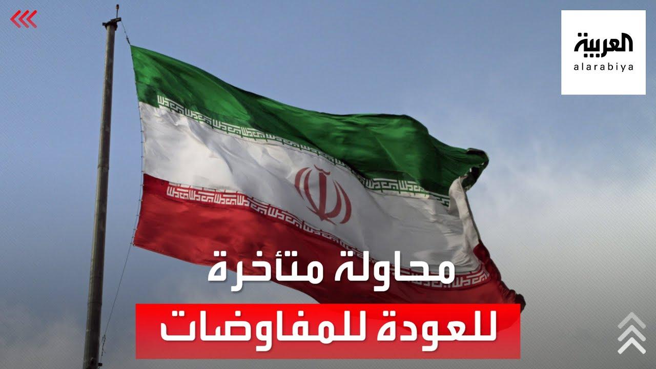 محاولة إيرانية متأخرة للعودة إلى مفاوضات فيينا عبر أوروبا