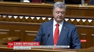 видео Про що говорив Президент Порошенко у Рівному ВІДЕО