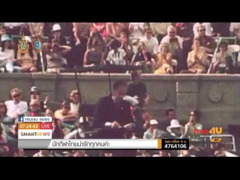 เกร็ดอเมริกันเกมส์: ประวัติเทนนิส ยูเอส โอเพ่น