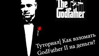 Туториал|Взлом GodFather2 на деньги.