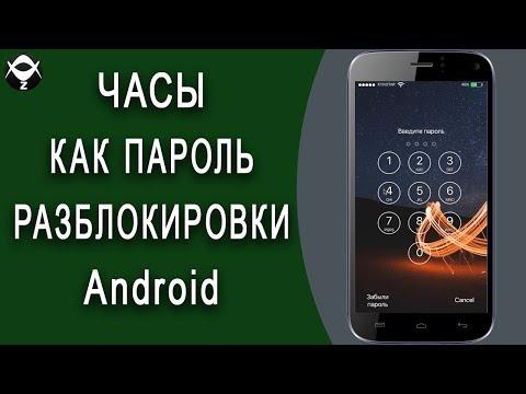 Как установить ЧАСЫ как пароль разблокировки Android? Блокировка Андроид.