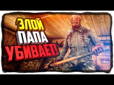 САМЫЙ СТРАШНЫЙ ПАПА УБИВАЕТ! ✅ Papa - The Horror Game