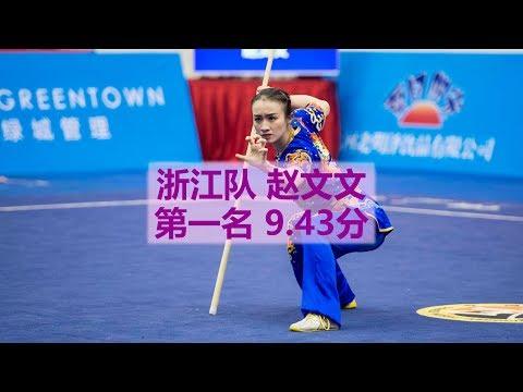 女子南棍 浙江队 赵文文 第一名 9.43分