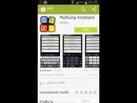 Lao Keyboard For Android 4.1.2