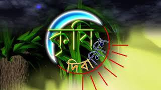 Magic growth Technology (Krishidibanishi Program) [Part 2]  